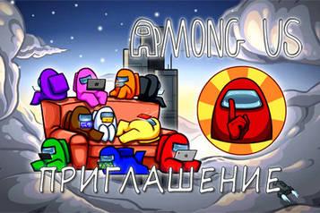 """""""Амонг Ас"""" - Пригласительные РУС. В-02 (Among Us)"""