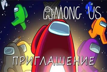 """""""Амонг Ас"""" - Пригласительные РУС. В-04 (Among Us)"""