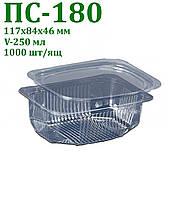 Упаковка для салатов и полуфабрикатов ПС-180 (250 мл) 1000шт/ящ