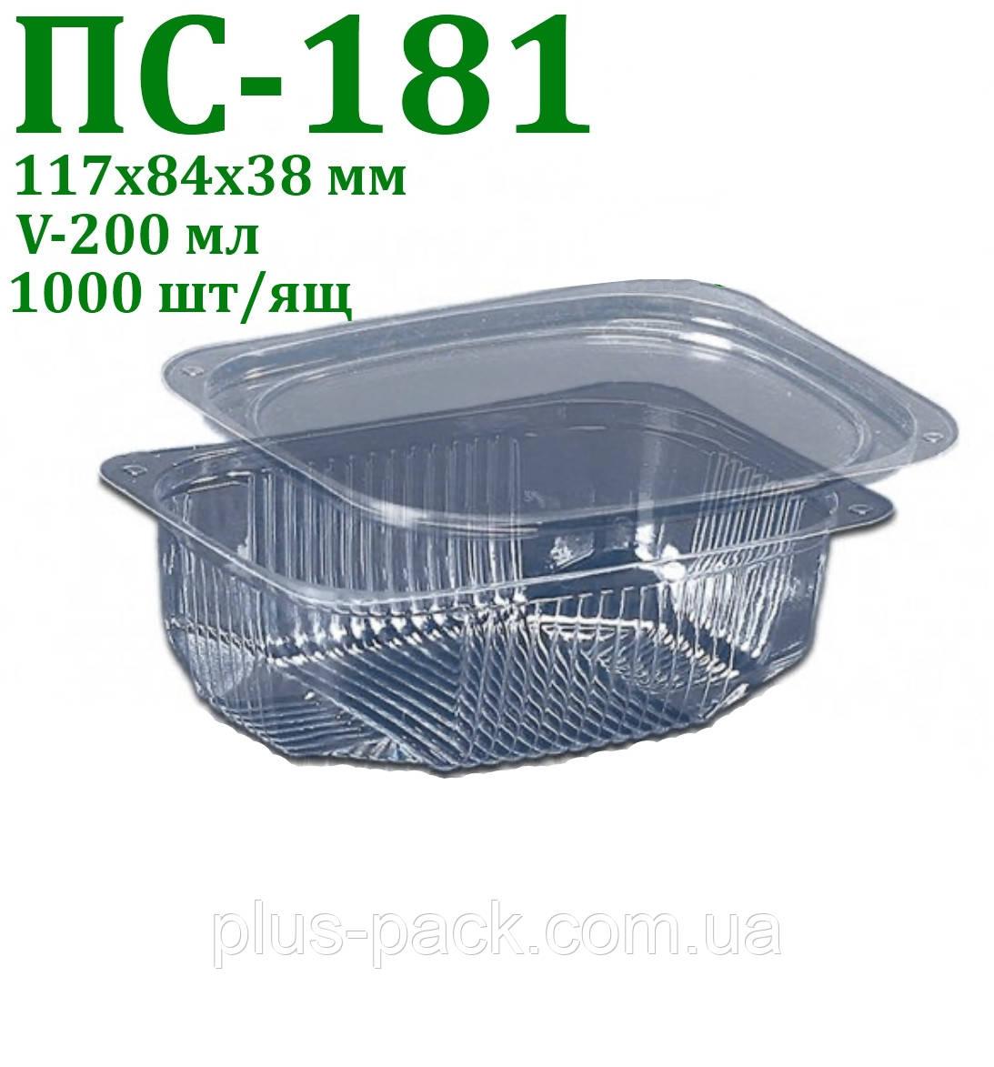 Упаковка для салатів ПС-181 (200 мл) 1000шт/ящ