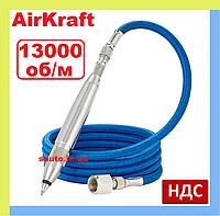 AirKraft AT-010K. 13000 об/мин. Гравер пневматический