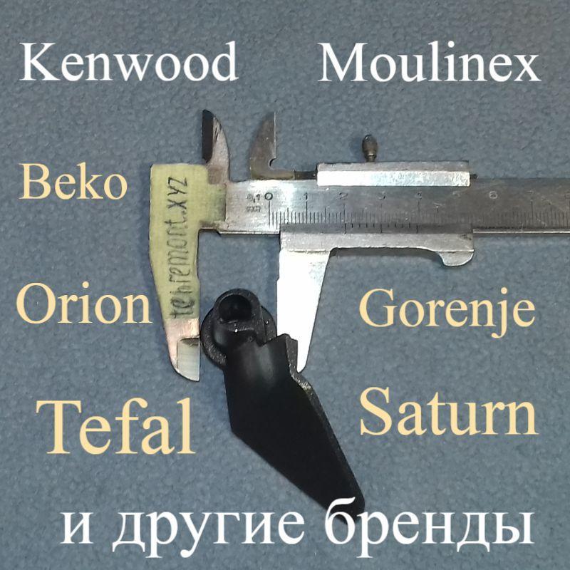 Лопатка (оригинал) для хлебопечки Kenwood KW694473 / Gorenje 292226 / Moulinex SS-188070 / DEX
