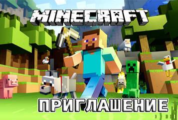 """""""Майнкрафт"""" - Пригласительные РУС"""