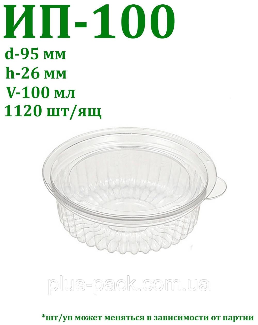 Одноразовый, круглый салатник