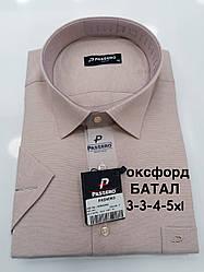 Батальна сорочка з коротким рукавом Passero оксфорд