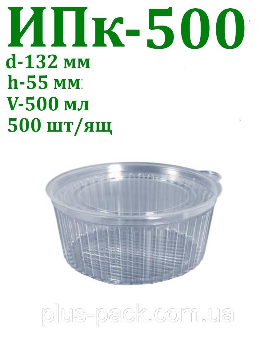 Блістерна одноразова упаковка для салатів і напівфабрикатів ІП-500 (500 мл)