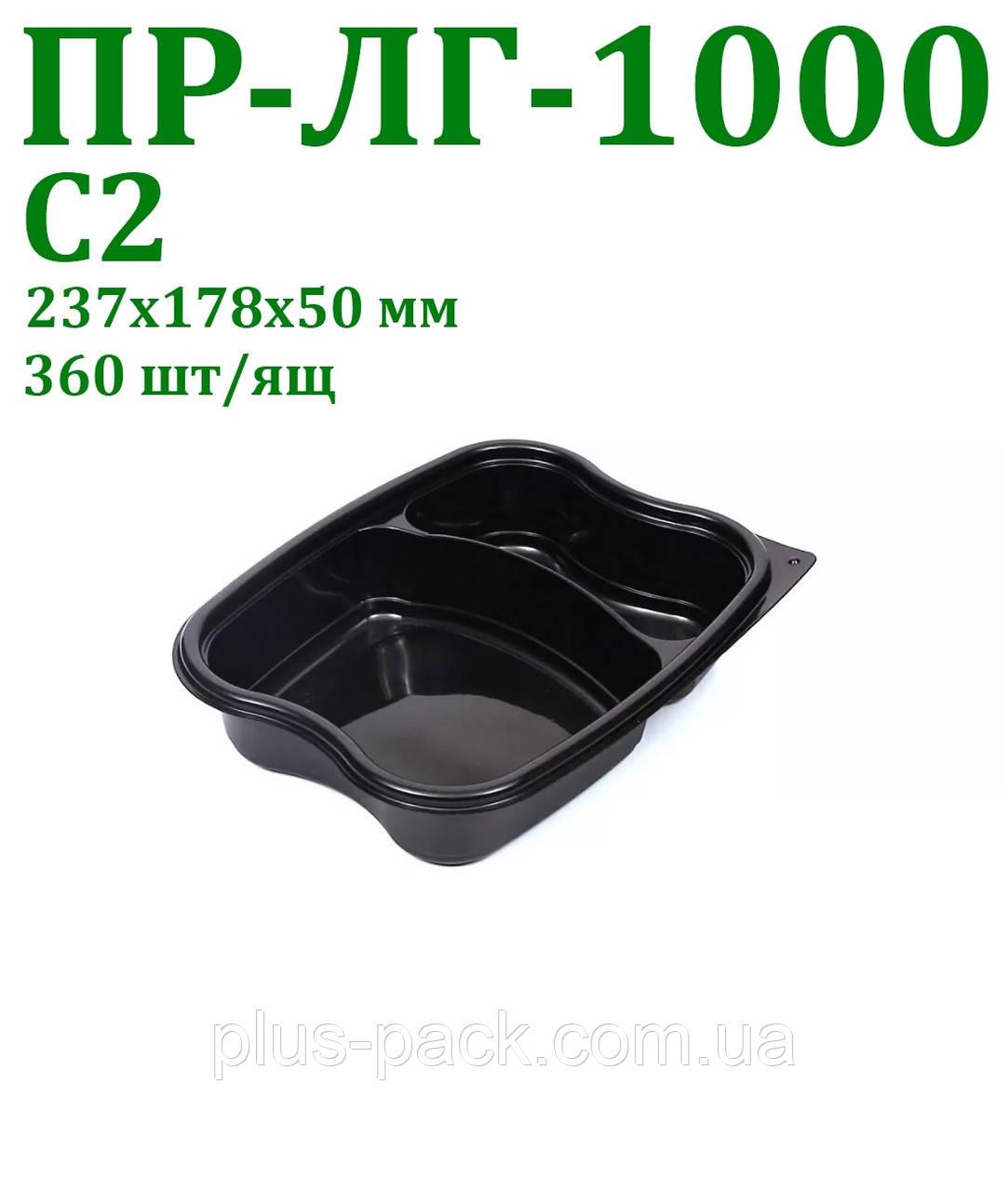 Упаковка для салату ПР-ЛГ-1000 С2 на два ділення (1000 мл), прямокутний, одноразовий, 360шт/ящ