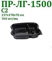 Упаковка для салату ПР-ЛГ-1500 С2 на два ділення (1500 мл), прямокутний, одноразовий, 360шт/ящ