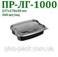 Упаковка для салату ПР-ЛГ-1000 (1000 мл), прямокутний, одноразовий, 360шт/ящ