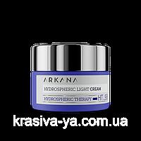 Hydrospheric Light Cream - Легкий увлажняющий крем, насыщающий кожу кислородом, 50 мл
