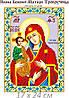 Троеручица Богородица