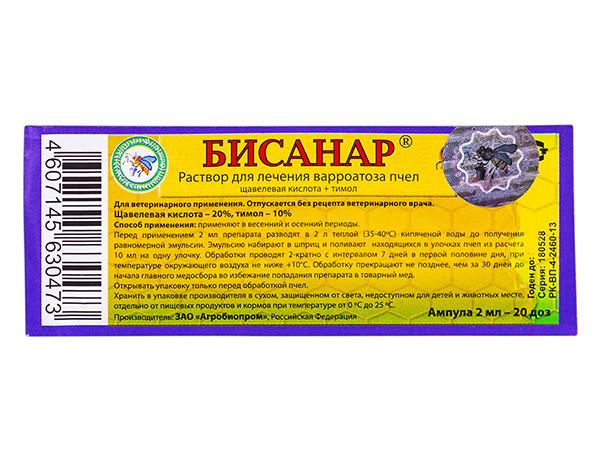 БИСАНАР ( 2мл-20 доз).,Агробиопром Россия.