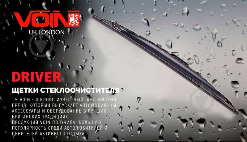 Щетка стеклоочистителя Voin Driver каркасная со спойлером VD-21530 530 мм 1 шт., фото 2