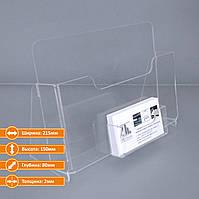 Буклетниця А5 горизонтальна із візитівкою, акрил 2 мм