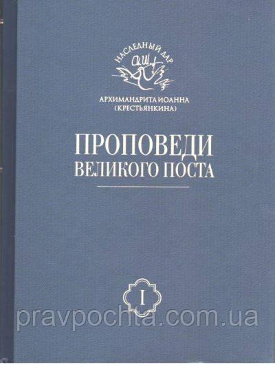 Проповеди Великого Поста. Архимандрит Иоанн (Крестьянкин).