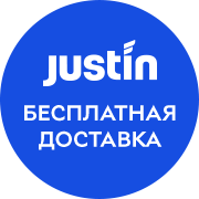 Бесплатная доставка Justin, отказ от оптовых цен и пересмотр системы скидок!