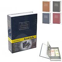 Книжка сейф на ключе, книга английский словарь 265х200х65мм, металл