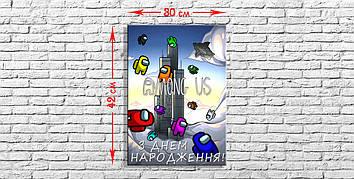 """Амонг Ас"" - Плакат УКР (Among Us)"