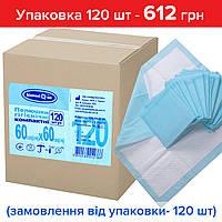 Пеленки гигиенические Белоснежка 60х60 см влаговпитывающие, цена актуальна при заказе от 120 шт.