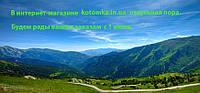 Магазин KOTOMKA на канікулах з 18.06.2021 до 01.07.2021 включно