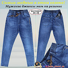 Модные мужские молодёжные джинсы Mom Fit на резинке пояс