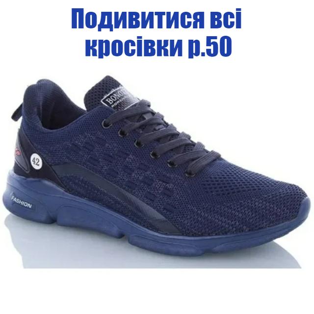 Подивитися всі кросівки р.50