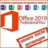 Office 2019 Pro Plus Лицензионный Ключ активации (оплата после активации) Лицензия Майкрософт офис