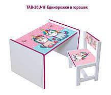 """Комплект стіл і 1 укріплений стілець дитячий """"Єдиноріжки в горошок"""""""