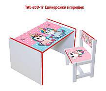 """Комплект стол и 2 укрепленных стула детских """"Единорожки в горошек"""""""