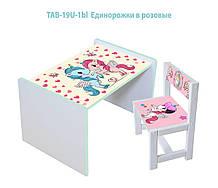 """Комплект стол и 1 укрепленный стул детский """"Единорожки розовые"""""""