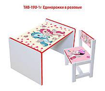 """Комплект стол и 2 укрепленных стула детских """"Единорожки розовые"""""""