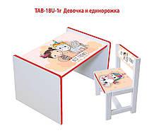 """Комплект стол и2 укрепленных стула детских """"Девочка и единорожка"""""""