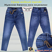 Модные мужские молодёжные джинсы Mom Fit светло-синего цвета