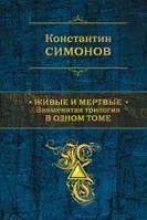 Книга: Живые и мертвые. Знаменитая трилогия в одном томе. Константин Симонов