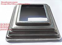 Маскировочный элемент квадратный 120*120 мм отверстие 60*60мм накладка на трубу