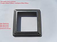 Маскировочный элемент квадратный 120*120 мм отверстие 80*80мм накладка на трубу