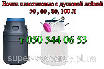 Бочка (бак) для душа с лейкой на 50, 60, 80, 100 литров