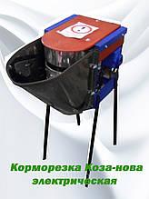 Электрическая корморезка Коза-нова