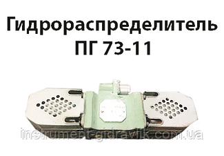Гідророзподільник ПГ 73-11