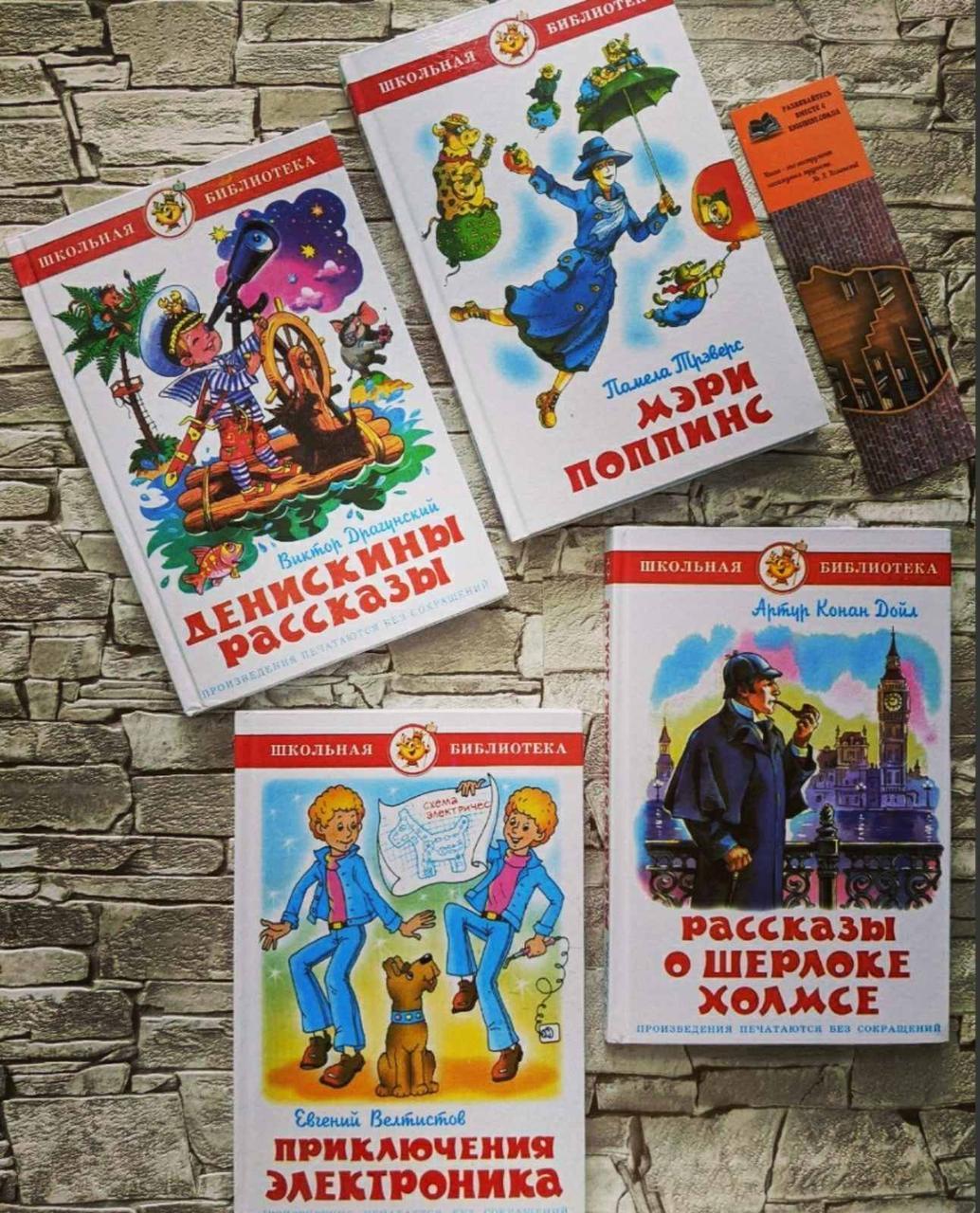 """Набір """"Мері Поппінс"""", """"Денискін оповідання"""", """"Оповідання про Шерлока Холмса"""", """"Пригоди Електроніка"""""""