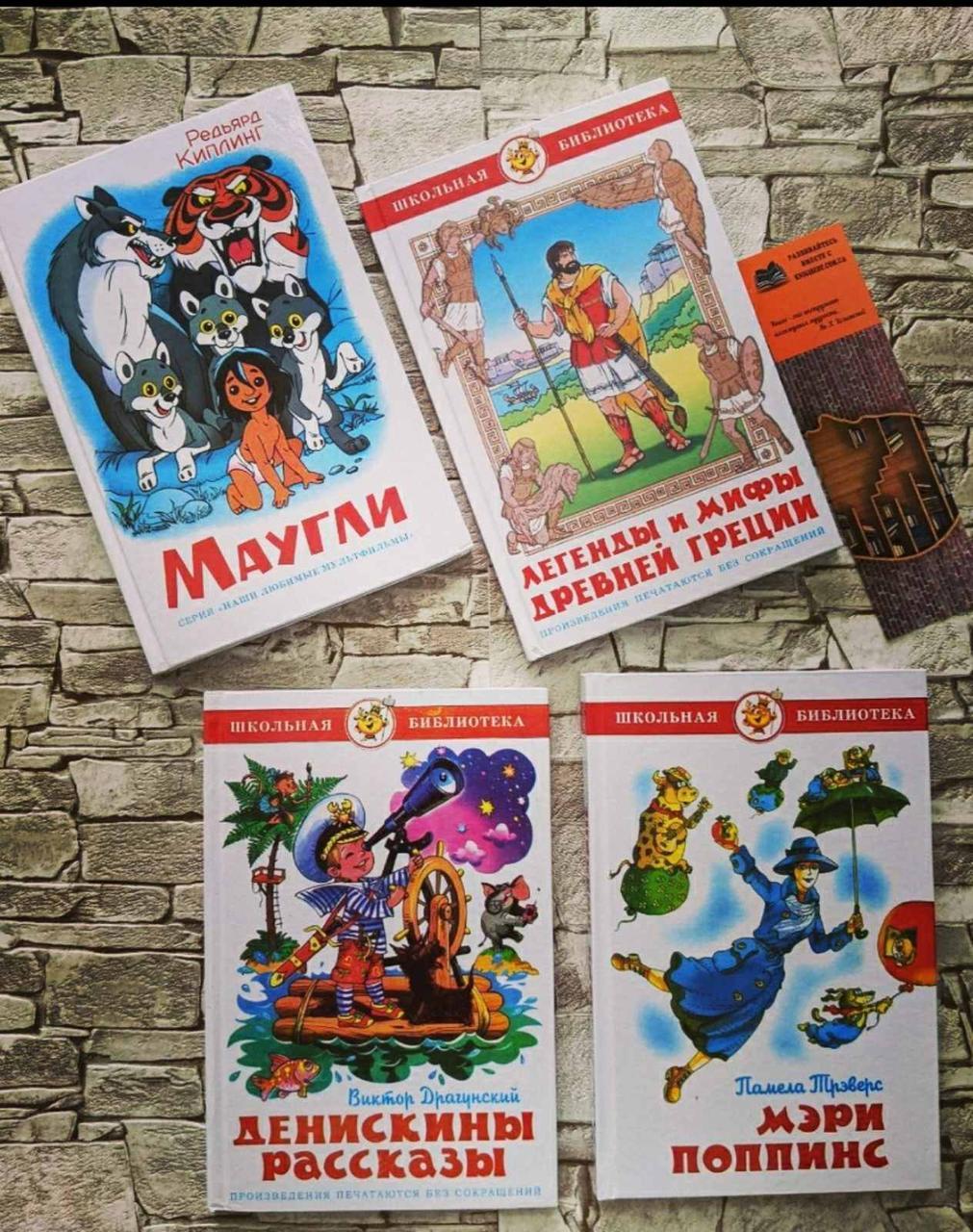 """Набір """"Мері Поппінс"""", """"Денискін оповідання"""", """"Мауглі"""", """"Легенди і міфи Стародавньої Греції"""""""