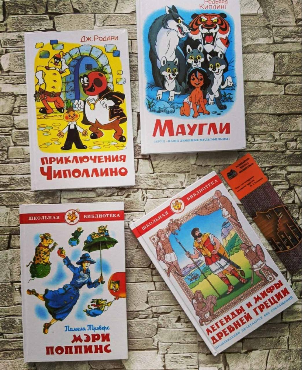 """Набір """"Мері Поппінс"""", """"Пригоди Цибуліно"""", """"Мауглі"""", """"Легенди і міфи Стародавньої Греції"""""""