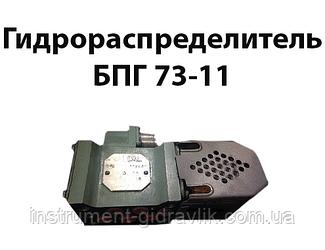 Гідророзподільник БПГ 73-11