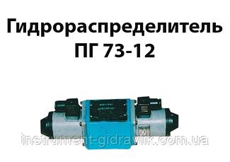 Гідророзподільник ПГ 73-12