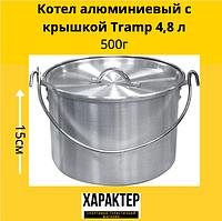 Казан алюмінієвий з кришкою Tramp 4,8 л