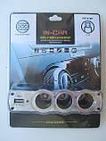 Тройник WF-0120 для прикуривателя с USB, фото 2