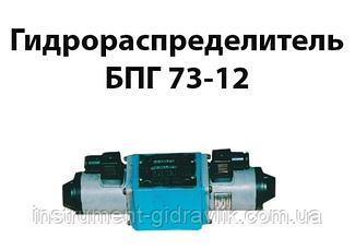 Гідророзподільник БПГ 73-12