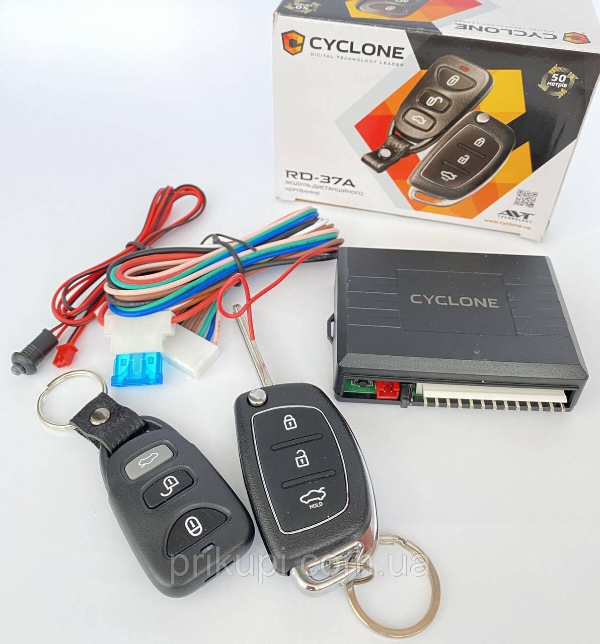 Дистанційне управління центральним замком Cyclone RD-37A (викиди ключ/вих на багажник/сирену)