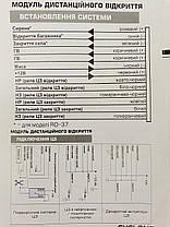 Дистанційне управління центральним замком Cyclone RD-37A (викиди ключ/вих на багажник/сирену), фото 2