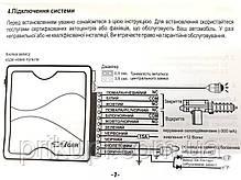 Дистанційний блок управління центральним замком Tiger Access (вихід на склопідйомники / багажник / габарити, фото 3